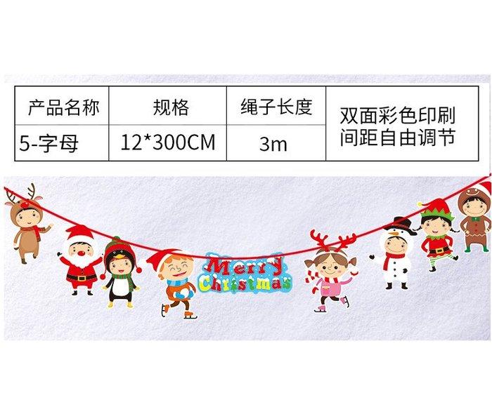 【洋洋小品Q版DIY聖誕串旗聖誕派對(藍)】聖誕拉旗串聖節服裝聖誕節氣氛佈置聖誕燈聖誕金球聖誕帽聖誕老公公服聖誕花