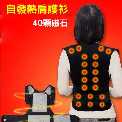 糖衣子輕鬆購【BA0307】40顆自發熱護肩衫磁療護肩保暖托瑪琳保健磁療護肩衣