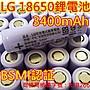 原裝LG 3400mAh 18650鋰電池 買2顆電池送收...