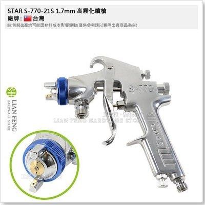 【工具屋】*含稅* STAR S-770-21S 1.7mm 高霧化噴槍 上吸式 6孔 噴漆槍 附1000cc漆杯 星牌