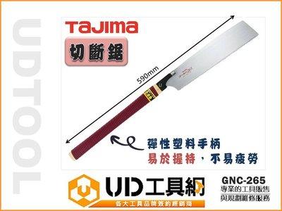 @UD工具網@日本TAJIMA 田島 日式板鋸 GNC-265 切斷鋸 木工手鋸 伐木鋸 木工工具 木頭切斷鋸 木工用