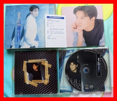 ◎1995!CD-寶麗金唱片-有外紙盒-劉錫明-月光專輯-一生只為一人醉.愛難恨也難.為愛掙扎多少年.成全-等10