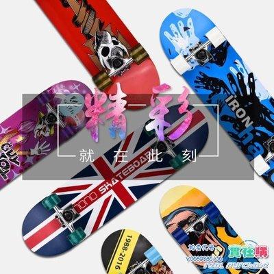 滑板四輪滑板兒童青少年初學者男成人女生雙翹公路滑板車wy 全館免運