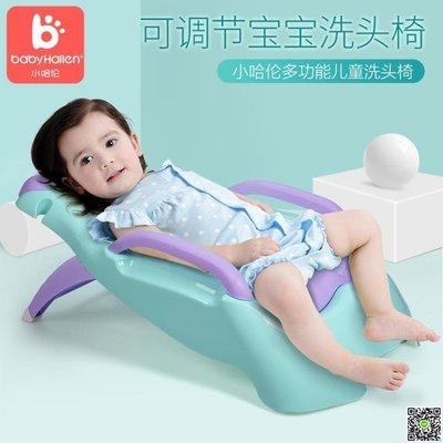 兒童躺椅 小哈倫兒童洗頭椅寶寶洗發躺椅可折疊小孩洗發椅加大號作嬰兒浴床