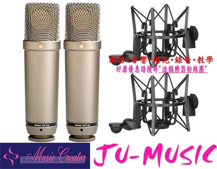 造韻樂器音響- JU-MUSIC - 全新 公司貨 RODE Matched Pair NT1-A 電容式 麥克風 2支