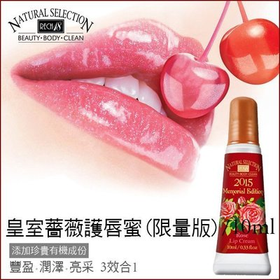 Rech18預售♥皇室薔薇護唇霜.護唇膏.護唇蜜.潤唇球(限量版)_10ML來~啾一個!水嫩櫻唇就靠RECH18這款