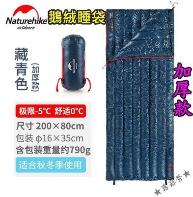 ☆露露營☆NatureHike-HN羽絨睡袋 戶外露營超輕睡袋冬季保暖可拼接睡袋 CWM400加厚