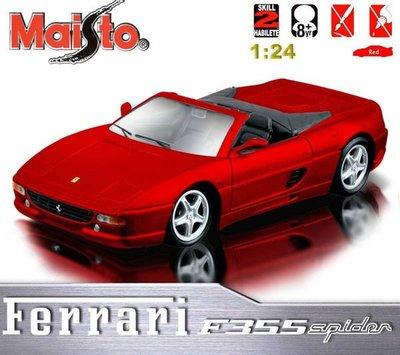 法拉利 FERRARI F355 spider《紅色》1:24 合金組裝模型車。原廠授權商品