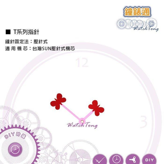 【鐘錶通】T系列鐘針 T054036 蝴蝶指針 / 相容台灣SUN壓針式機芯