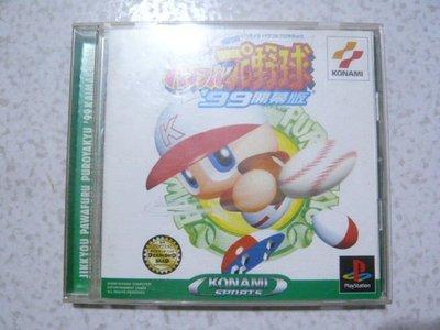 【~嘟嘟電玩屋~】PS 日版光碟 ~ 實況野球 ' 99 開幕版