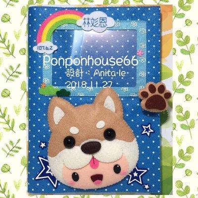 Ponponhouse66 寶寶手冊套 寶寶手冊布套 收納本 媽媽手冊 狗寶 訂製品