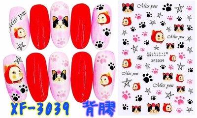 【指甲樂園nails】 美甲光療材料 美甲貼紙可愛喵星人 貓咪 動物 背膠貼紙『XF』