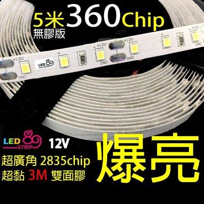 超殺 5米 12V LED燈條 2835 晶片360顆LED 裸版展示櫃燈 層板燈 神轎燈 招牌燈 氣氛燈 空間照明