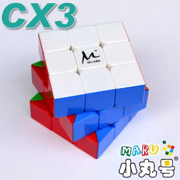 [小丸號]CX3三階速解魔術方塊☆紳藍軸心☆六色☆專業版☆評價最高