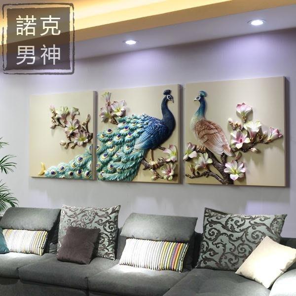 壁畫 沙發背景墻裝飾畫客廳3D立體浮雕畫孔雀臥室書房壁掛畫三聯無框畫jy 快速出貨