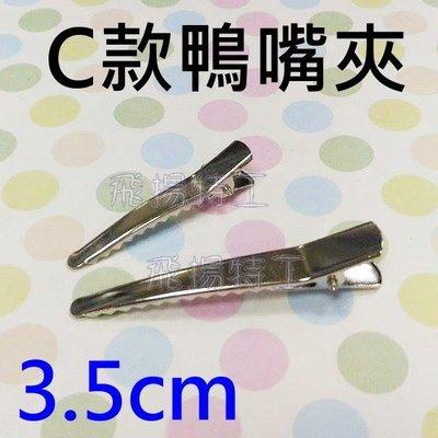 【飛揚特工】C款 鴨嘴夾 3.5cm 10個 邊夾 髮飾材料 髮夾素材