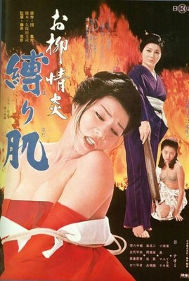 【藍光電影】欲火中燒:被捆綁的肌膚 Oryu's Passion: Bondage Skin (1975) 修復版 團鬼六又一原作編劇作品 134-048