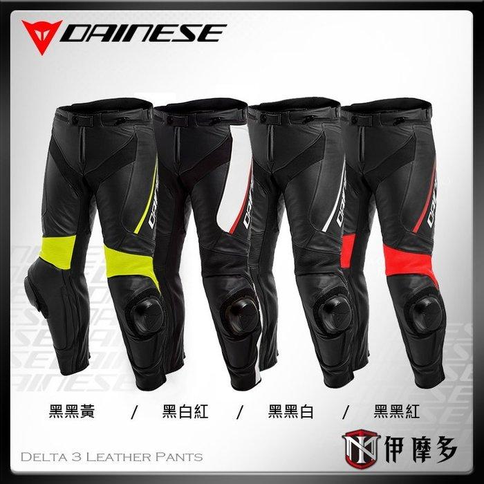 伊摩多※義大利 DAiNESE  防摔褲 皮褲 膝蓋滑塊 Tutu牛皮 Delta 3 Leather Pants。4色