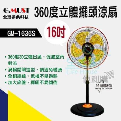 【生活家便利購】《附發票》台灣通用科技 GM-1636S 16吋360度立體擺頭工業立扇 涼扇 電風扇 台灣製造
