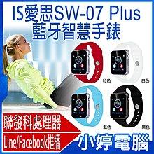 【小婷電腦*手環】 全新 IS愛思SW-07 Plus 藍牙智慧手錶  IPS螢幕 LINE/Facebook通知