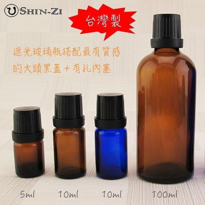 【香芝】MIT茶色玻璃瓶5ml / 10ml / 100ml 藍色遮光玻璃空瓶 優質大頭蓋附內塞 純精油分裝專用/按摩油