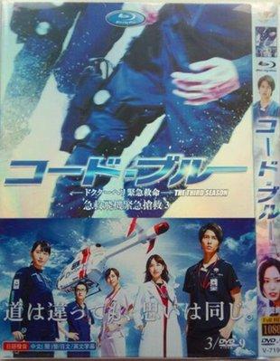 【樂視】 高清DVD   急救飛機緊急搶救3 / 山下智久  新垣結衣 / 日劇DVD 精美盒裝