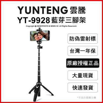 【薪創新生北科】免運 雲騰 YUNTENG YT-9928 藍芽自拍桿+三腳架 自拍器 直播