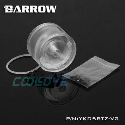 小白的生活工場*Barrow MCP655/D5/SPG40A系列圓形水泵專用改裝上蓋 YKD5BTZ-V2 白/黑/透