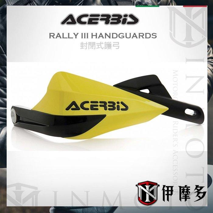 伊摩多※義大利ACERBiS 通用越野滑胎車 封閉式護弓RALLY III HANDGUAR 護手。黃黑060