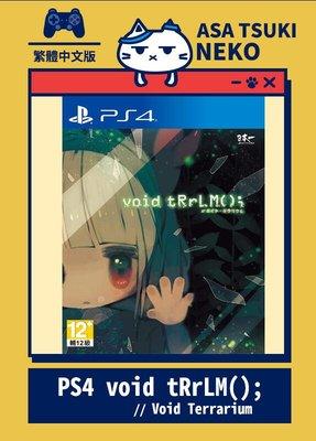 【早月貓發売屋】-現貨販售中- PS4 void tRrLM(); // Void Terrarium 中文版