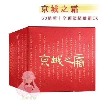 牛爾【京城之霜】60植萃十全頂級精華霜EX 50g/瓶 @美姬重妝