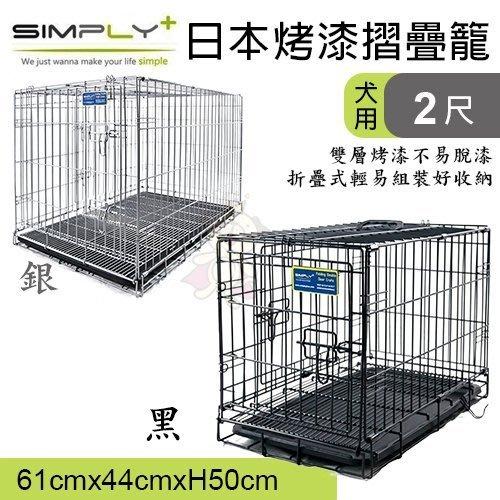 日本SIMPLY《2尺烤漆摺疊籠 雙門設計-黑色   銀色》兩種顏色可選 堅固耐用 狗籠