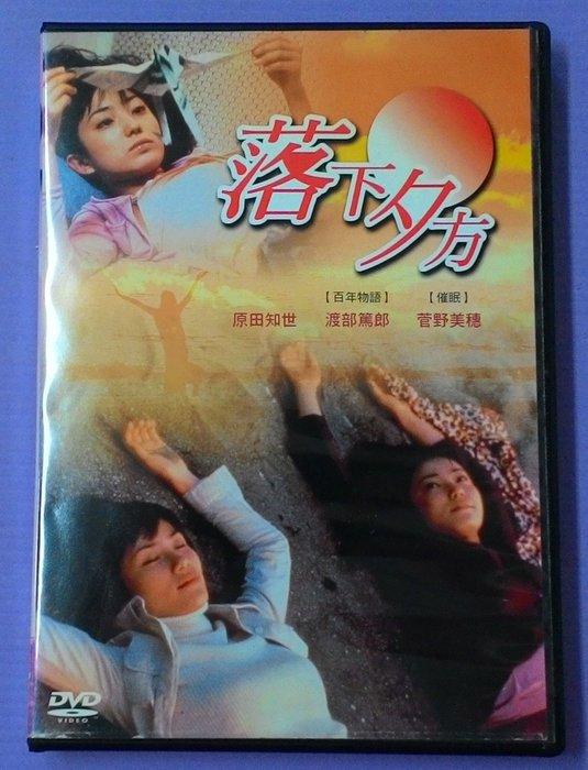 【大謙】《落下夕方》 台灣正版二手DVD