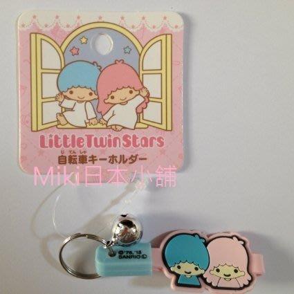 *Miki日本小舖*日本三麗鷗 Little the stars kiki&lala 雙子星 造型鑰匙圈