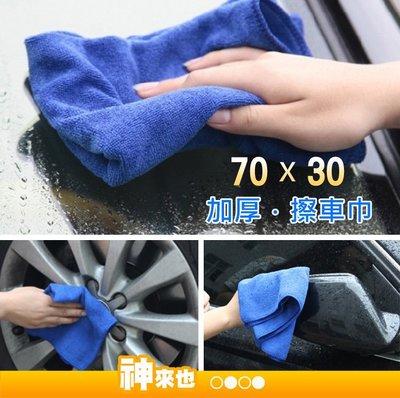 0客訴 加厚小巾款70*30 擦車巾 超細纖維 超吸水 清潔 去污 洗車 不傷車漆 毛巾 浴巾~神來也