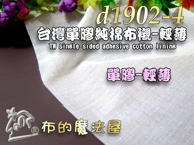 【布的魔法屋】d1902-4白色單膠純棉輕薄布襯-輕薄(喜佳布襯單膠布襯,增加厚度,拼布內襯布襯,單膠布襯棉質布襯)