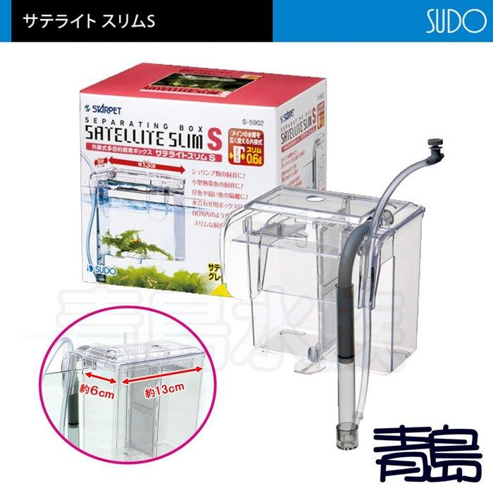 一月缺A。青島水族。S5902日本SUDO--超薄 外掛式產卵盒 隔離盒 繁殖盒 飼育盒 附流失網==S型/0.6L