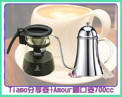 【ROSE 玫瑰咖啡館】Tiamo 大容量分享壺 800ml+ Amour細口壺700ml