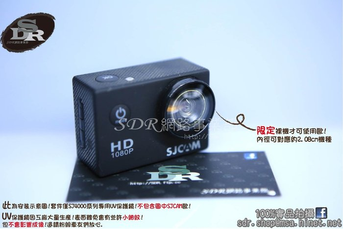 SDR 裸機專用 SJCAM SJ4000 系列 專用 UV 保護鏡 濾鏡 防塵 防刮 空拍 運動攝影 必備 裸裝 周邊