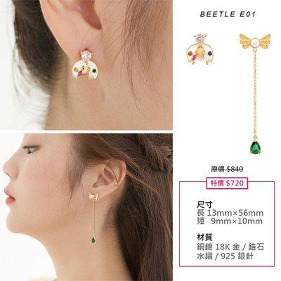 【韓Lin連線代購】韓國 NOONOO FINGERS - BEETLE E01耳環