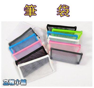 【立雅小舖】學生網紗筆袋 考試便攜多功能文具袋 簡約網紗 透明拉鍊袋《筆袋LY0352》