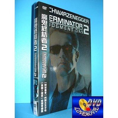 三區台灣正版【魔鬼終結者2 Terminator 2: Judgment Day(1991)】DTS版DVD 全新未拆