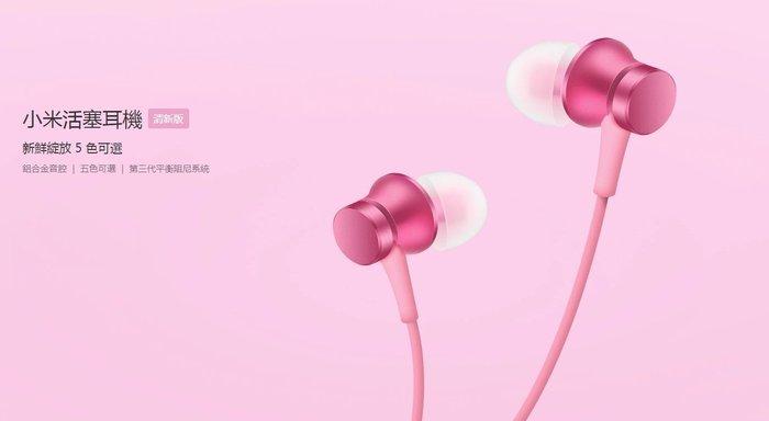 【大陸小米官網】小米活塞耳機 清新版 鋁合金音腔 粉色/紫色可選 入耳式線控耳機 低音立體聲 LINE可通話