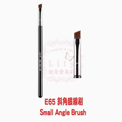 【美國現貨】SIGMA E65 Small Angle Brush 斜角眼線刷、眼線筆 (銀環)