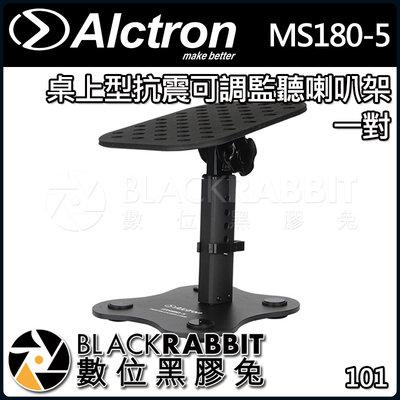 數位黑膠兔【 ALCTRON MS180-5 桌上型 抗震 可調 監聽 喇叭架 一對 】 防滑 減震 氣墊 音響