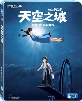 合友唱片 面交 自取 天空之城 藍光單碟版 宮崎駿督作品 吉卜力工作室 BD