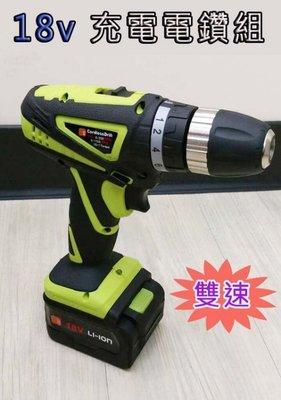 (超強力) 超低價 LED燈 雙速 18v 充電電鑽 可調扭力 帶衝擊震動 18V電鑽起子機/ 多功能家用電動螺絲衝擊起子 高雄市