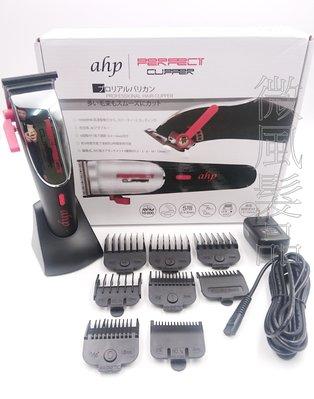 【微風髮品】日本技術『ahp HC-90』 交直流無線大電剪 高速1萬轉 極貼可調整刀頭 《公司貨》