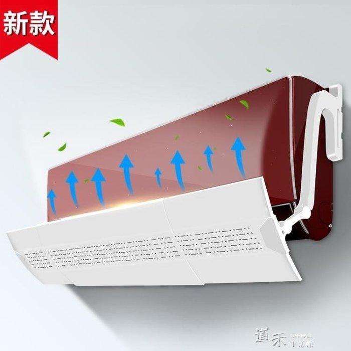 伸縮式空調擋風板出風口擋板擋冷風冷氣遮風罩通用壁掛機空調擋板-紫色薇洋-可開發票