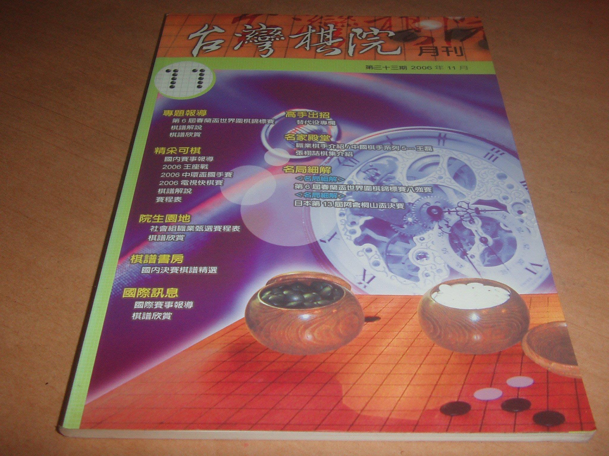 二手書【方爸爸的黃金屋】《台灣棋院月刊第33期》台灣棋院文化基金會2006年11月發行N6